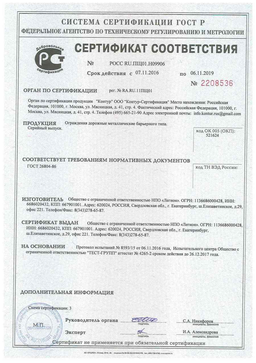 Сертификаты гост-р латвия промстройсертификация д